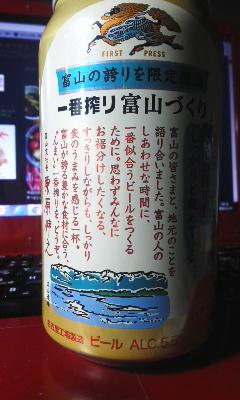 一番搾り富山づくり