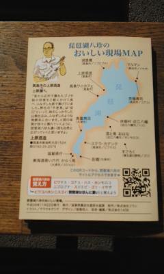 琵琶湖八珍のおいしい現場。パンフレット