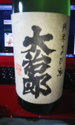 今年初の新酒「大治郎」純米よび酒 本生うすにごり