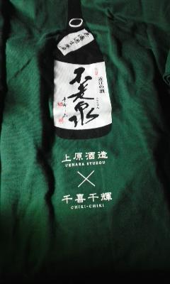 不老泉ちきちきTシャツ