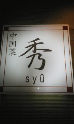 中華菜 秀