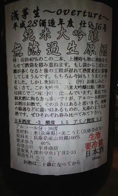 「浅茅生〜OVERTURE〜」呑めるとこ限定