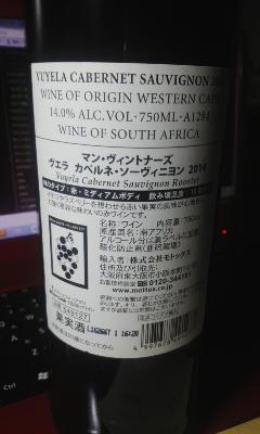 ニワトリのワイン