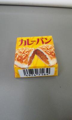カレーパンチロルチョコ