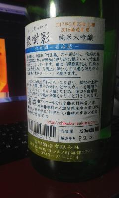 「緑樹影(りょくじゅかげ)」純米大吟醸