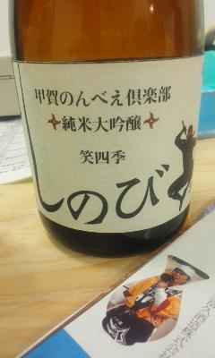 膳所駅リニューアルオープン