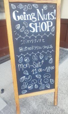近江八幡市のナッツ屋さん