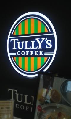 タリーズカフェで一息