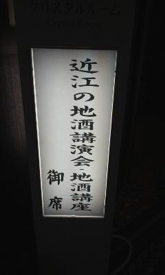 近江の地酒でおもてなし推進協議会 講演会と講座 報告