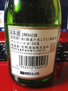 入浴剤としての日本酒