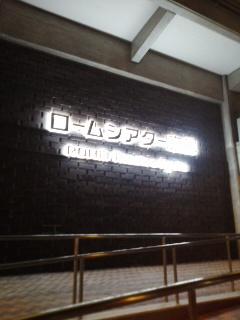 京都で観劇 やるなー!森田剛さん