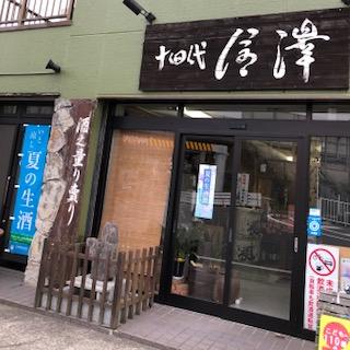 十四代金澤、酒酎屋たきもとへ