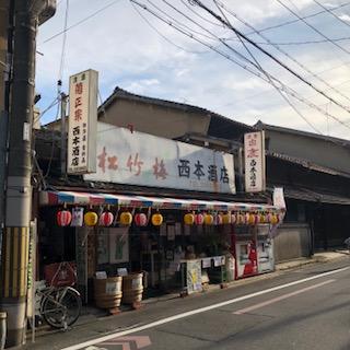 京都 西本酒店へ