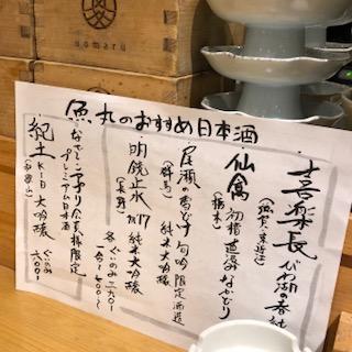 彦根市 鮮魚と炉端焼き 魚丸