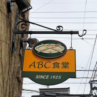 ABC食堂でランチ