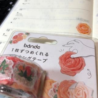 バラのマスキングテープ