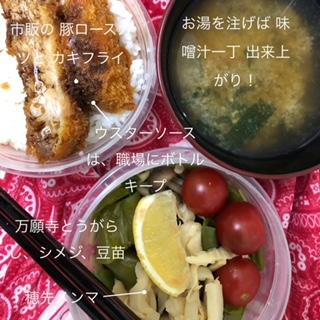 ソースカツとカキフライ弁当に味噌玉