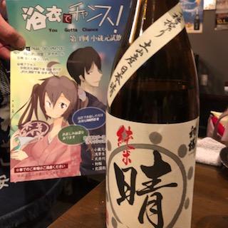 居酒屋びしゃもんで「初桜」の会