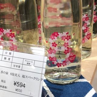 「香の泉」試飲販売とばったり