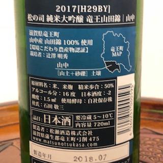 「松の司」純米大吟醸 竜王山田錦 山中