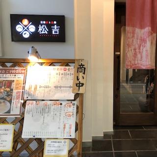 松吉で新年会