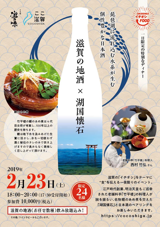 竹平楼懐石を滋賀酒で楽しむ会のお知らせ