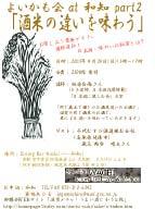 2003-4-20-wachi.jpg