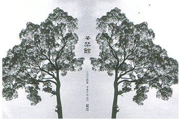 2004-10-7-kankan.jpg