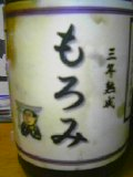2004-11-11_MOROMI1.jpg