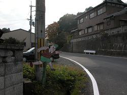 2004-11-26-aburahi-tobidasi.jpg