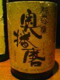 2004-11-30_sake1.jpg