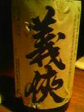 2004-11-30_sake2.jpg