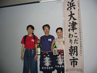 2004-7-25-presen.jpg
