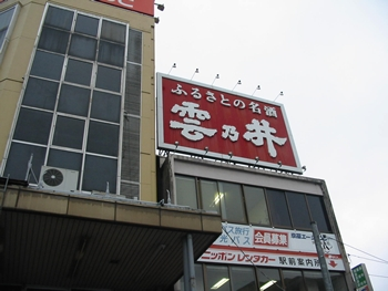 2004-9-9-kumonoikanban.jpg