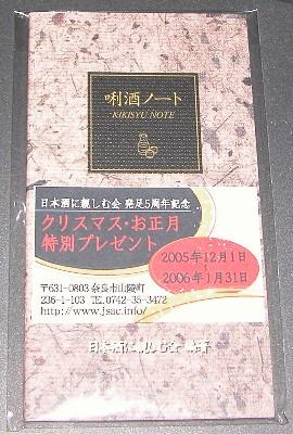 2005-12-31-kikisaketecho