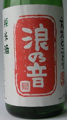 2005-5-15-naminooto