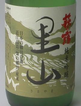 2005-5-27-sake-satoyama