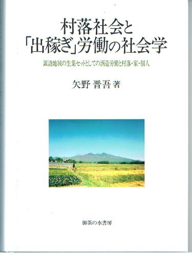2005-6-11-book-dekasegi