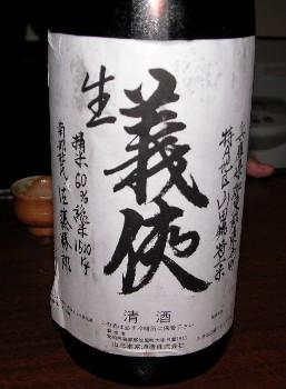 2005-7-23-jizakebar-gikyo