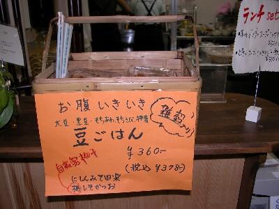 2005-9-10-cafe-bento