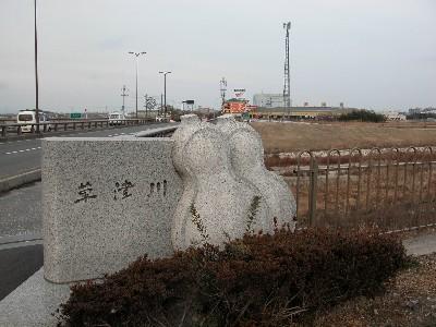 2006-1-18-kusastu-hyotan