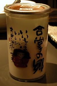 2006-1-26-koimizu-nigori