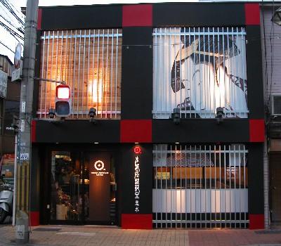2006-1-26-koimizu-omote