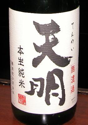 2006-1-29-jizakebar-1-tenmei