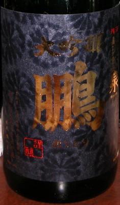2006-1-29-jizakebar-14-ohtori