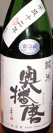 2006-1-29-jizakebar-15-okuharima