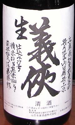 2006-1-29-jizakebar-16-gikyo