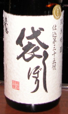 2006-1-29-jizakebar-2-okuharima