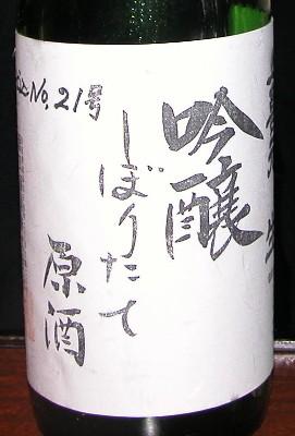 2006-1-29-jizakebar-5-jokigen