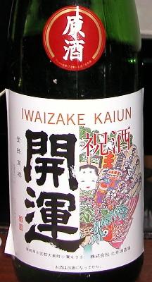 2006-1-29-jizakebar-6-kaiun